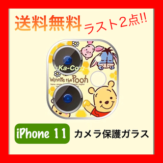 ディズニー(Disney)の【ラスト2点!!】iPhoneカメラ用保護フィルム Disney くまのプーさん(保護フィルム)