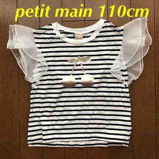 petit main - petit main プティマイン チェリープリントボーダーカットソー110cm