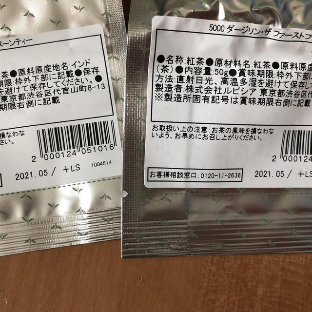 LUPICIA(ルピシア)のルピシア アフタヌーンティー ダージリン・ザ ファーストフラッシュ 食品/飲料/酒の飲料(茶)の商品写真