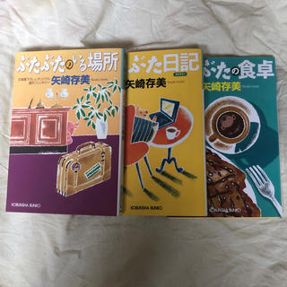 コウブンシャ(光文社)の小説 ぶたぶたシリーズ (文学/小説)