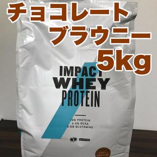MYPROTEIN - チョコレートブラウニー味 5kg マイプロテイン