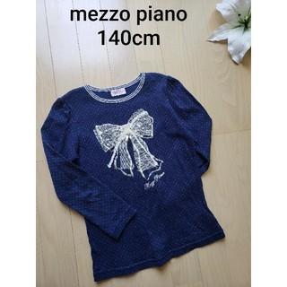 mezzo piano - メゾピアノ長袖カットソー140cm
