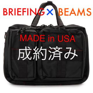 ブリーフィング(BRIEFING)のBRIEFING BEAMS PLUS / 別注 3WAY ブリーフ ブラック(ビジネスバッグ)