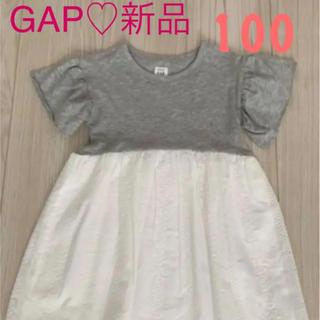 GAP - ワンピース