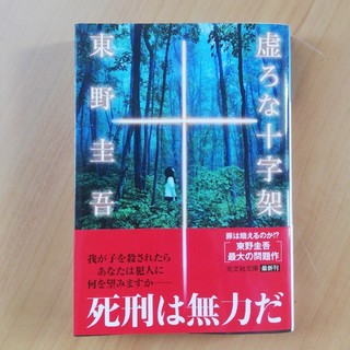 コウブンシャ(光文社)の虚ろな十字架(文学/小説)