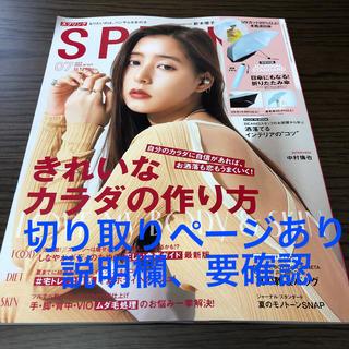 宝島社 - spring (スプリング) 2020年 07月号 ※切り取りページあり