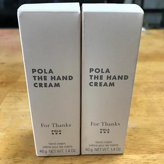POLA - 【即購入OK】POLA ポーラ ハンドクリーム 2個セット