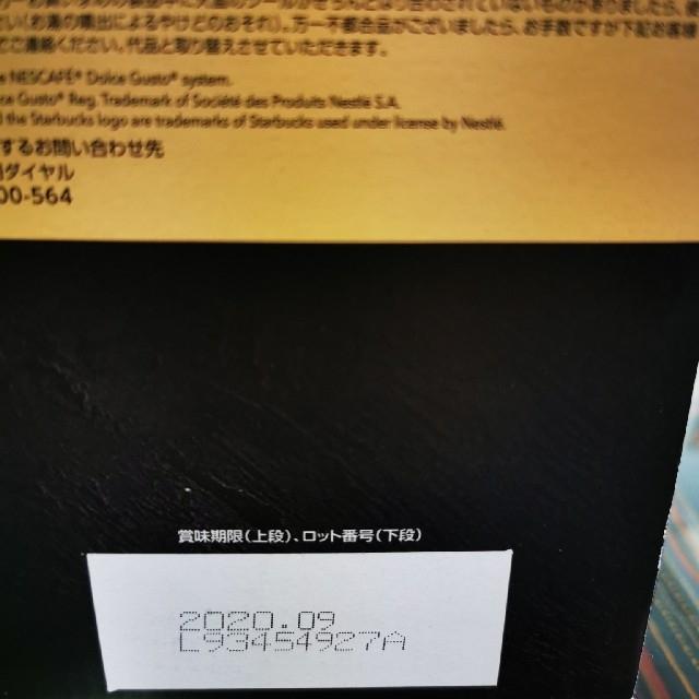 STARBUCKS ラテマキアート ドルチェグスト用カプセル 30杯分 食品/飲料/酒の飲料(コーヒー)の商品写真
