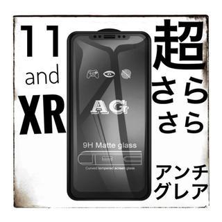 大人気 超さらさら アンチグレア iPhone11/XR用 強化ガラスフィルム