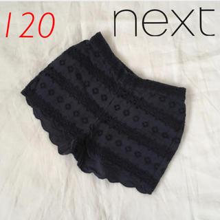 ネクスト(NEXT)のNEXT  ネイビーショートパンツ 122(パンツ/スパッツ)