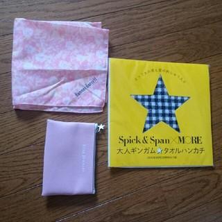 スピックアンドスパン(Spick and Span)の新品 雑誌 MORE sweet 付録 ☆ 3点セット(ハンカチ)