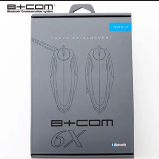 SB6X ペアユニット サインハウス ビーコム インカム 新品未使用(装備/装具)