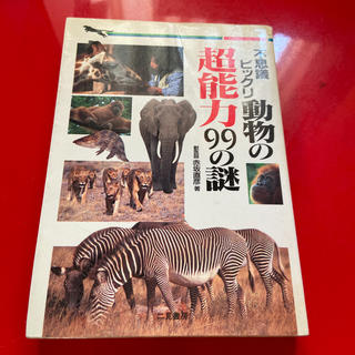 不思議ビックリ動物の超能力99の謎(ノンフィクション/教養)
