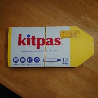 kitpas   キットパス ラージ  12色(クレヨン/パステル)