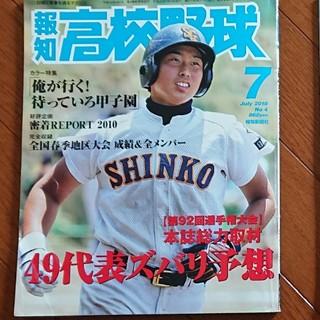 報知高校野球2010年7月(趣味/スポーツ)