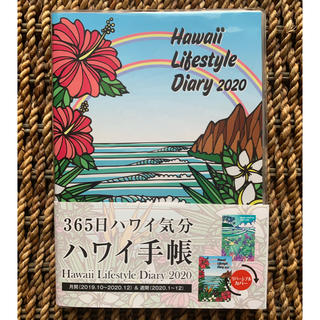 ハワイ手帳2020 B6版