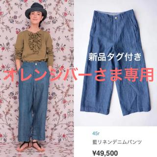 フォーティファイブアール(45R)の新品タグ付き 45R ■ 藍リネンデニムパンツ(デニム/ジーンズ)