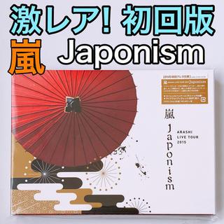 嵐 - 嵐 LIVE TOUR 2015 Japonism DVD 初回版 美品!