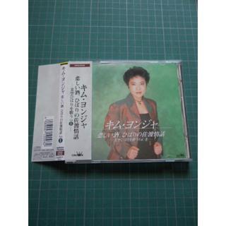 演歌CD キム・ヨンジャ 悲しい酒・ひばりの佐渡情話Vol.1(演歌)