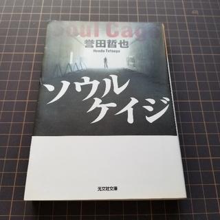 コウブンシャ(光文社)のソウルケイジ(その他)