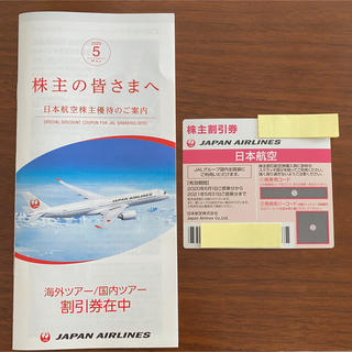 JAL(日本航空) - JAL株主優待券 とツアー割引券のセット