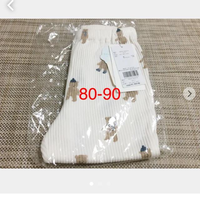 gelato pique(ジェラートピケ)のジェラートピケ テディベア ボーイズ ロングパンツ キッズ/ベビー/マタニティのベビー服(~85cm)(パンツ)の商品写真
