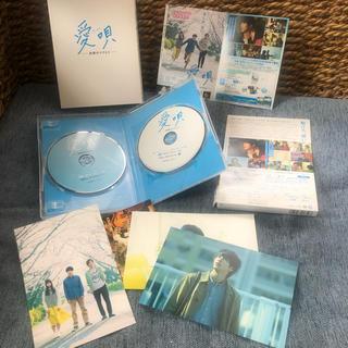 「愛唄 -約束のナクヒト- DVD」横浜流星 飯島寛騎 おまけ チラシ付き