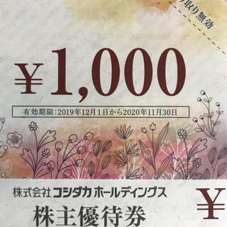 コシダカ 株主優待券 10枚