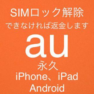 Apple - 永久 au スマホ スマートフォン SIMロック 解除作業 SIMフリー化