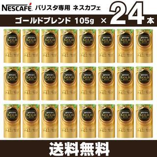 【105g×24本セット】バリスタ用 ネスカフェ ゴールドブレンド【送料無料】