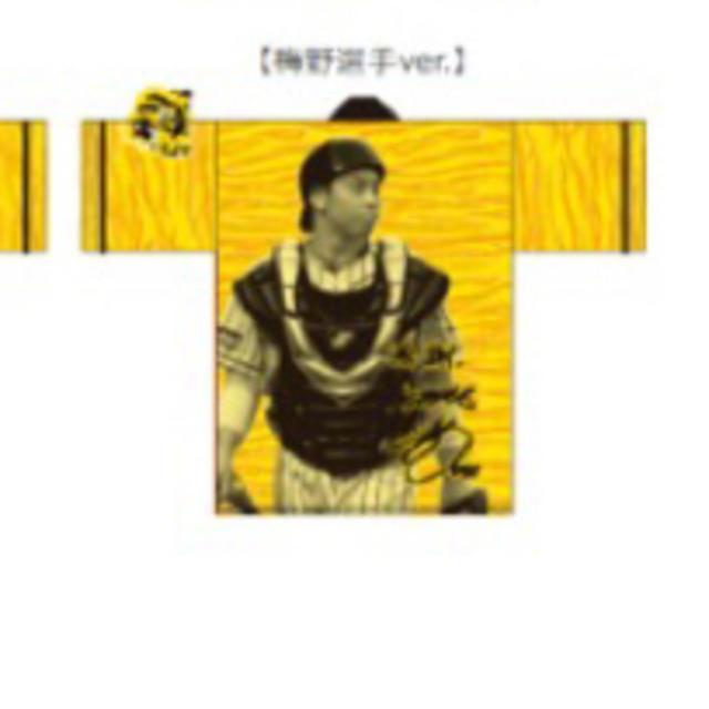 阪神タイガース(ハンシンタイガース)の2019年 阪神タイガース ハッピ 梅野捕手 スポーツ/アウトドアの野球(応援グッズ)の商品写真