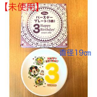 ディズニー(Disney)の【未使用】3歳 ディズニー ミッキー 誕生日 バースデー プレート 皿(その他)
