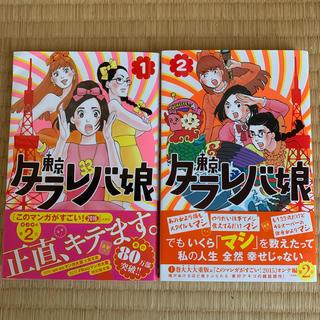 コウダンシャ(講談社)の東京タラレバ娘 1巻2巻セット(女性漫画)