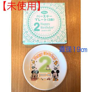 ディズニー(Disney)の【未使用】2歳 ディズニー ミッキー 誕生日 バースデー プレート 皿(その他)