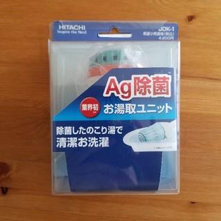 ヒタチ(日立)のAg除菌 お湯取りユニット 日立 HITACHI(洗濯機)