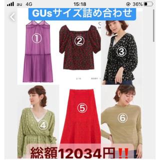 ジーユー(GU)のgu新品未使用6点セット(セット/コーデ)
