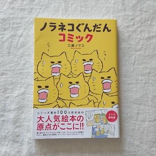 ハクセンシャ(白泉社)のノラネコぐんだん コミック(4コマ漫画)