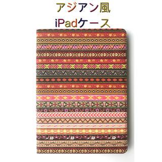 あちゅ様専用☆アジアン☆ 青赤10.2 (iPadケース)