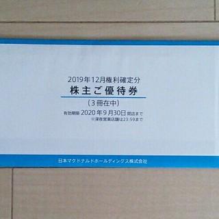 マクドナルド 株主優待(フード/ドリンク券)