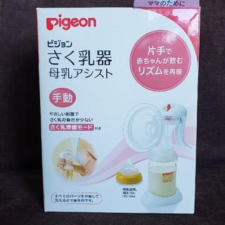 Pigeon - ピジョン 搾乳器