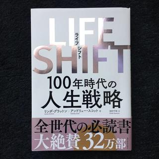 ダイヤモンド社 - LIFE SHIFT 100年時代の人生戦略