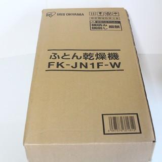アイリスオーヤマ - 「新品」ジャパネット限定 布団乾燥機 FK-JN1F-W