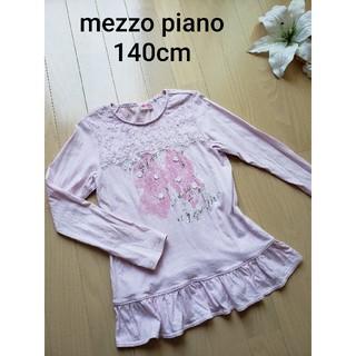 mezzo piano - メゾピアノ長袖ペプラムカットソー140cm