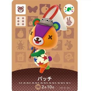 ニンテンドウ(任天堂)のあつまれ動物の森 パッチ amiiboカード(その他)