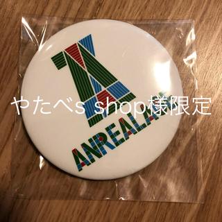 アンリアレイジ(ANREALAGE)のアンリアレイジ ×パルコ渋谷 オープン記念缶バッジ(その他)