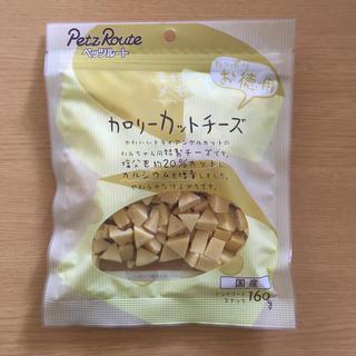 ペットフード  カロリーカットチーズ 新品(ペットフード)