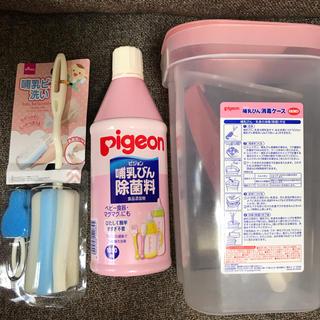 ピジョン(Pigeon)のピジョン 哺乳瓶消毒ケース 除菌料 哺乳瓶洗い(哺乳ビン用消毒/衛生ケース)