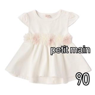 petit main - プティマイン  チュール花カットチュニック 90サイズ