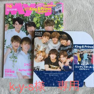 ジャニーズ(Johnny's)のMyojo 2018年 06月号 平野紫耀 花のち晴れ(その他)