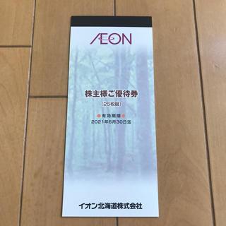 イオン(AEON)のイオン北海道 株主優待券 2500円分 (ショッピング)
